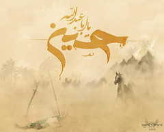 ya aba abdulah 2 (70hassan07) Tags: death al muslim islam iraq tent shia hassan calligraphy abbas karbala hossein hussein  islamic imam  ashur moharam shaheed shiite ashoura  hussain         houssein  hossain   ashurah   musavi  shiah  ashour       karbalah     mousawi musawi  moosawi