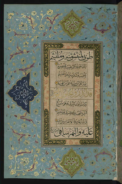 Illuminated Manuscript Poem in Honor of the Prophet Muhammad Walters Art Museum Ms W582 fol12a by Walters Art Museum Illuminated Manuscripts