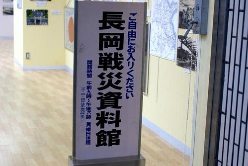 長岡戦災資料館