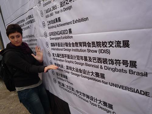 Icograda_Beijing