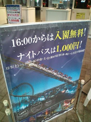 1000円だってさ!