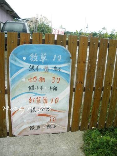 2009 12 20_93宜農牧場.jpg
