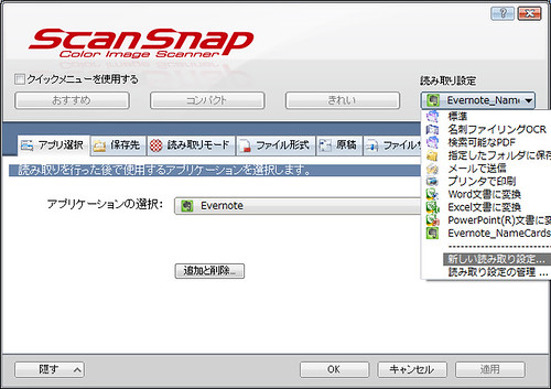 ScanSnapManager_設定画面001