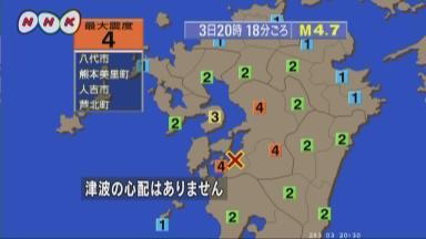 熊本 震度4の地震 ご心配のメッセージありがとうございます。
