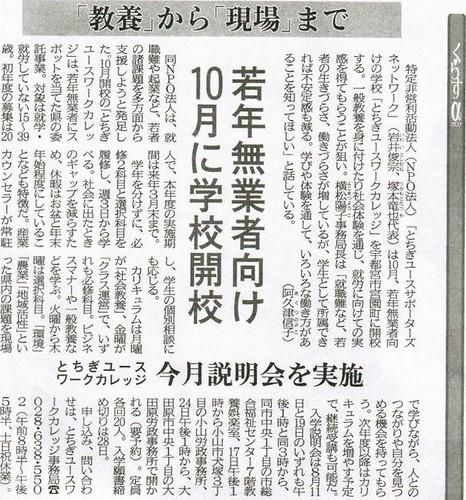 8月7日新聞