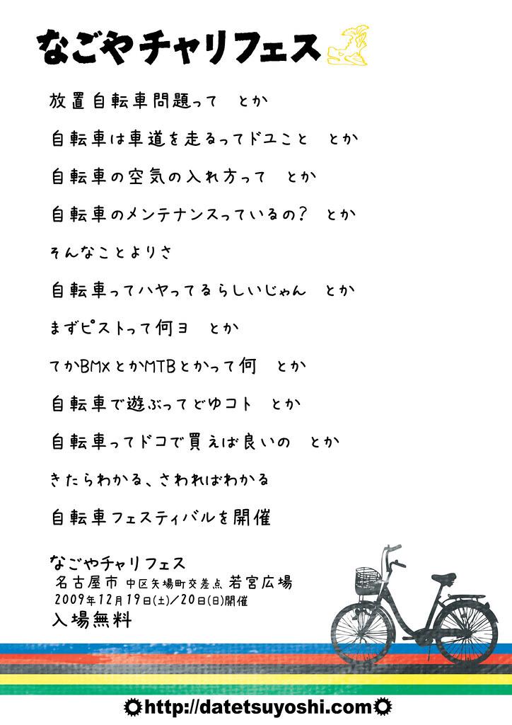 [flyer-表]なごやチャリフェス