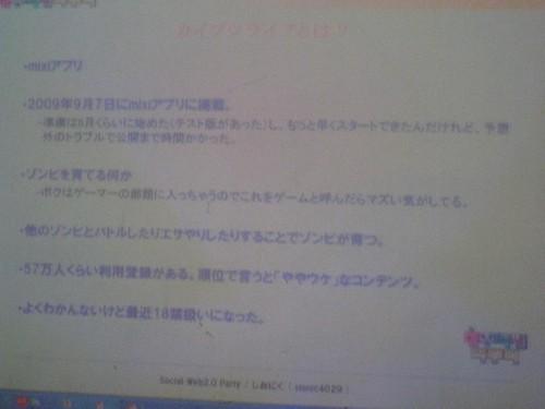 20091210_swp 021