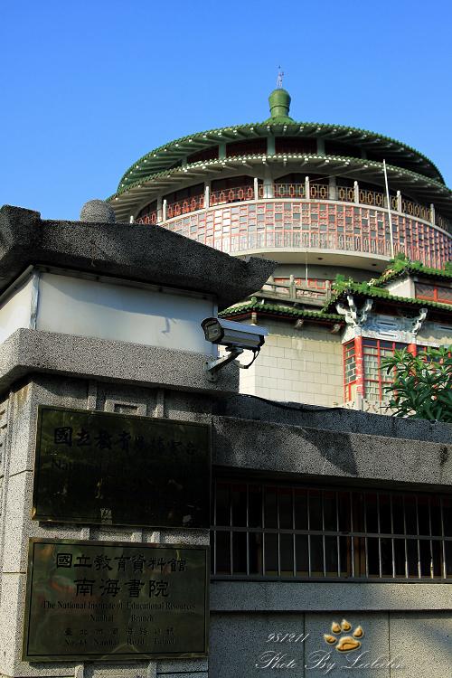 南海路前科博館 現為臺北當代工藝設計分館 捷運小南門站景點