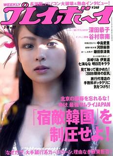 深田恭子 画像90