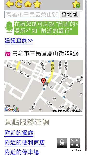 地址辨識無誤 - Screenshot0070
