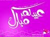 عيدكم مبارك (badre.bouchou) Tags: و الله عيد صالح منا العربية لكل سعيد فطر الأمة تقبل الأعمال منكم