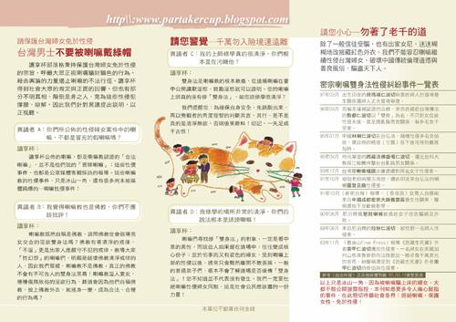 Vol.10_B4_981102_內頁