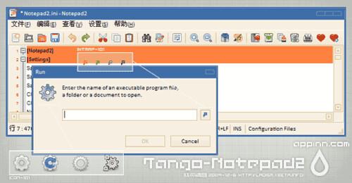 Notepad2 的 Tango 风格美化版