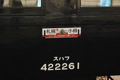 SLクリスマス号 in 小樽