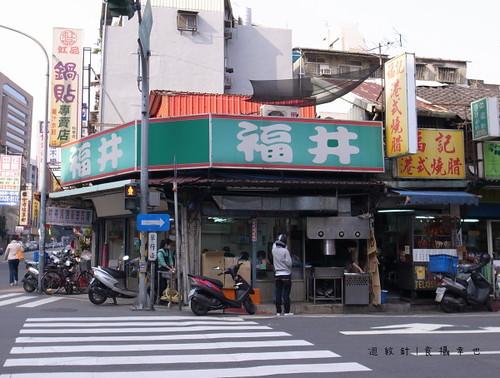 福井麵疙瘩