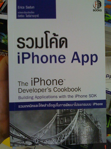 Thai verson of iPhone Developer's Cookbook