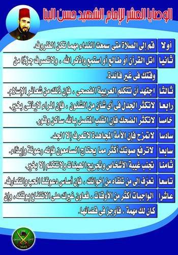 الوصايا العشر للإمام البنا