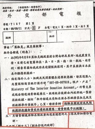 002外交部拒絕外國救援