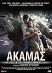 Akamas (2009)