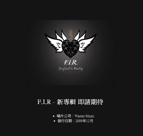 F.I.R.—2009全新专辑 下载 3997855720_9f27b378c8_o