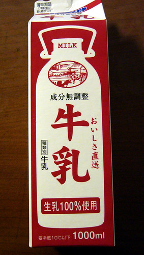 Everyday Kanji - Food Packaging ②