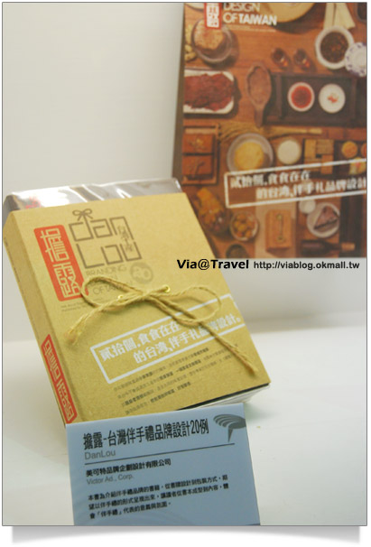 台中舊酒廠-2009台灣設計博覽會33