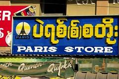 Shopping in Bagan - Myanmar (Lucie et Philippe) Tags: paris tower strange shopping tour burma myanmar insolite bagan birmanie effeil strore