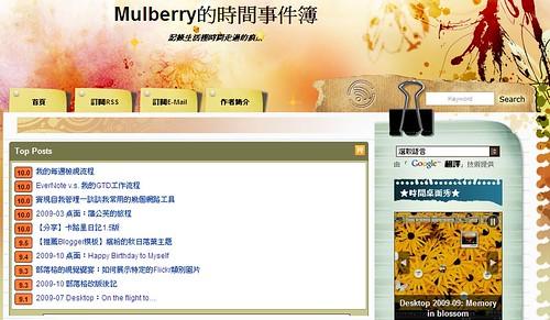 2009-12: Mulberry的時間事件簿 (フルフル)
