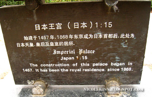 imperial palace japan sign