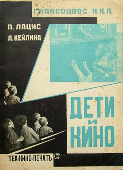 Stepanova_1928_Cinema and Children_#1_400w