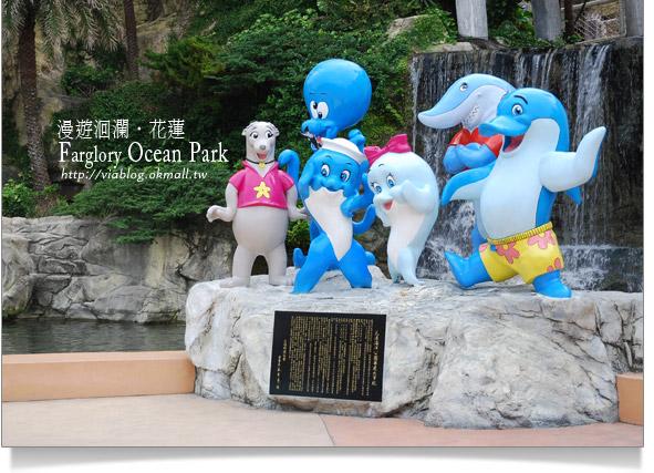 【花蓮旅遊景點】花蓮海洋公園歡樂遊記