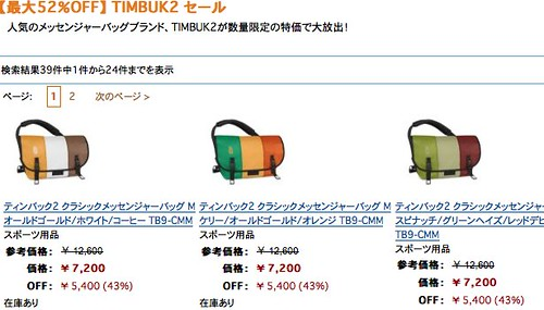 Amazon TIMBUK2 セール