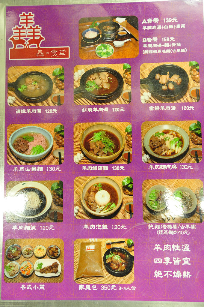 羴。食堂的菜單