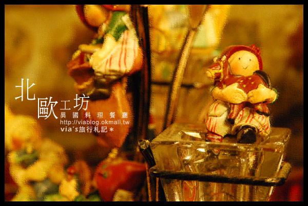 嘉義美食餐廳-北歐工坊荷蘭娃娃主題餐廳11