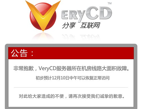 verycd by you.