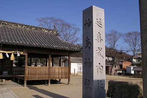 神島神社 #1