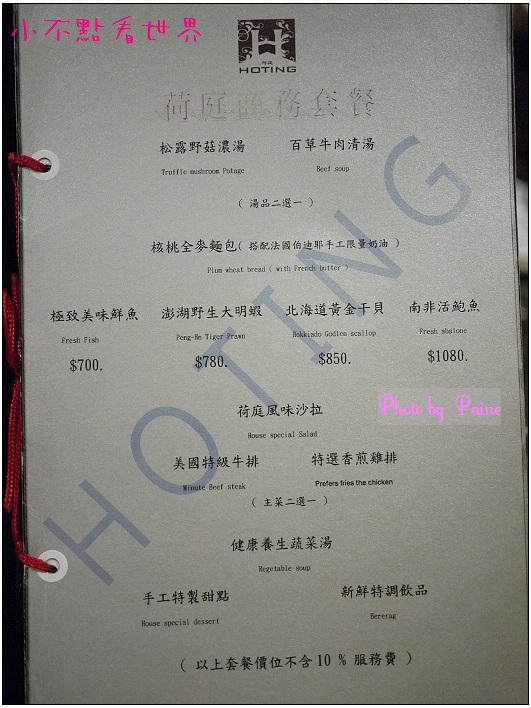 荷庭法式鐵板燒-14.JPG