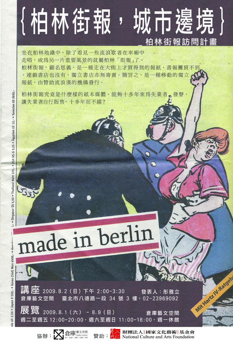 柏林街報訪問計畫