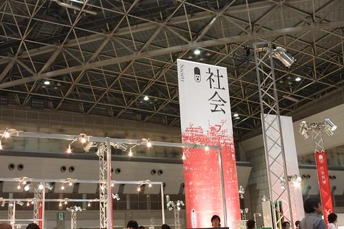 GOOD DESIGN EXPO 2009