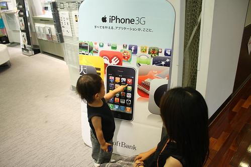 FooMoo iPhone アプリ by iandeth.