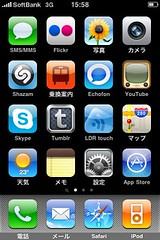 iphone画面。。