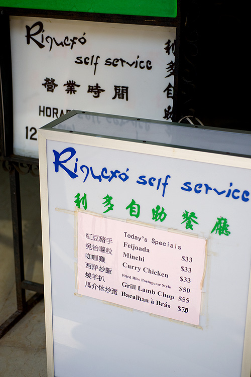 Riquexó, a Macanese restaurant in Macau