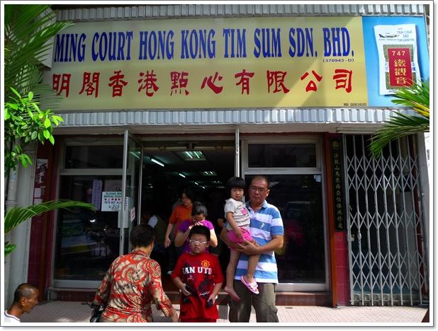 Ming Court Dim Sum