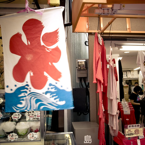 Red Clothing Brings Power, Sugamo