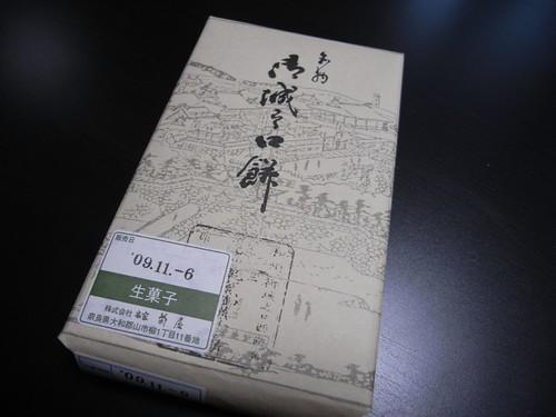 本家菊屋「御城之口餅」-01