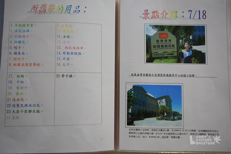 9810-旅遊計畫_139.jpg