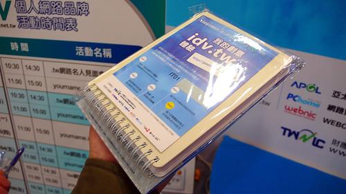 2009資訊展