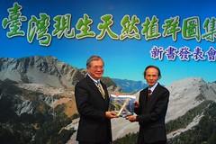 謝理事長(右)將歷時6年的台灣現生天然植群調查成果交給林務局李副局長
