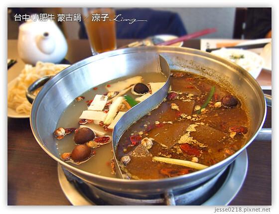 台中 小肥牛 蒙古鍋 19