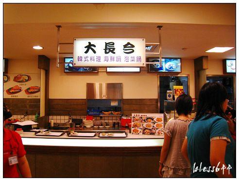 大長今韓國美食